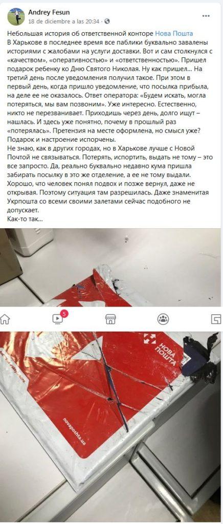 """""""Нова пошта"""" не встигає доставляти святкові посилки: українці не приховують обурення"""