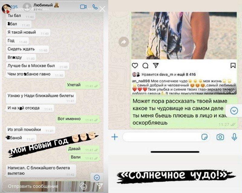 Ольга Бузова кинула Манукяна, звинувативши в насильстві і зрадах: «Людина творить страшні речі»