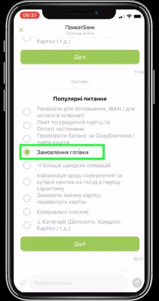 ПриватБанк розповів українцям, як знімати готівку без черг