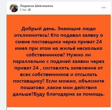 Українці не можуть змінити постачальника газу через Приват24: які виникають труднощі