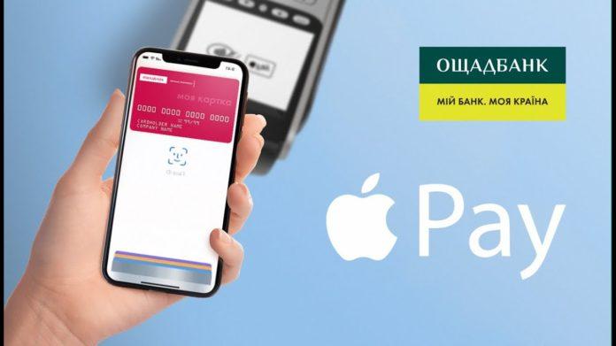"""""""Ощадбанк"""" изменил правила оплаты онлайн-платежей"""