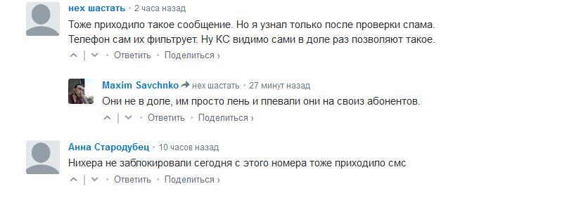 Київстар попередив абонентів про нову шахрайську схему: всі номери будуть блокуватися