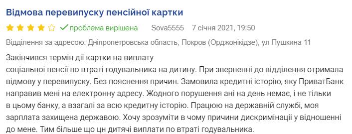"""ПриватБанк массово отказывает украинцам в выдаче зарплатных карт: """"Бросают трубку, заносят в черный список"""""""