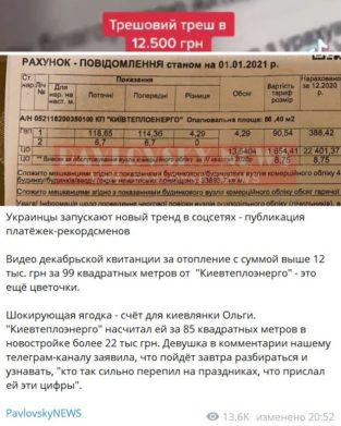 Киевляне показали платежки за отопление: более 22 тысяч гривен в месяц