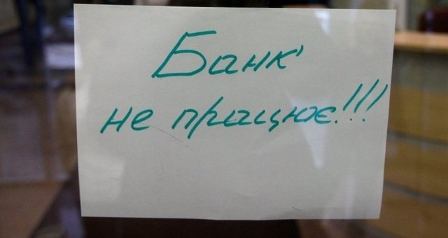 """""""Ощадбанк"""" закриває відділення по всій території України"""