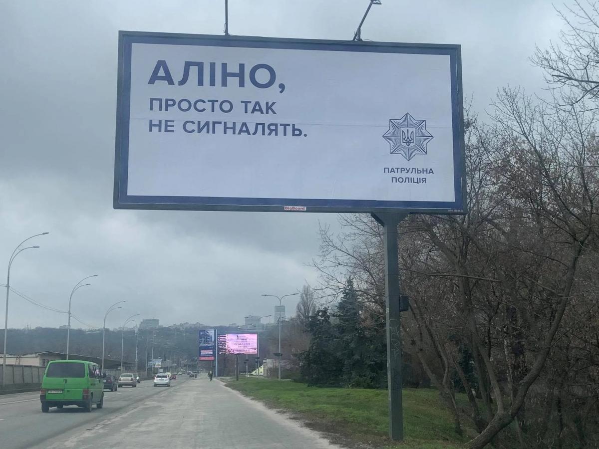 В Україні з'явилися білборди-попередження водіям