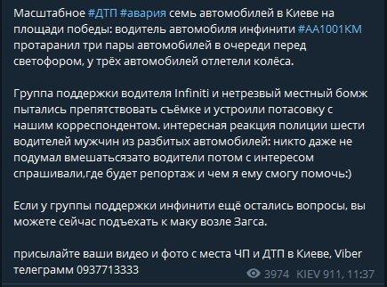П'яне ДТП на площі Перемоги в Києві: один водій вивів із ладу сім машин