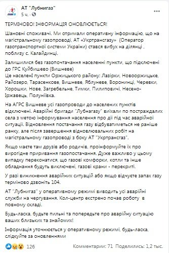 """Вибух магістрального газопроводу """"Уренгой-Помари-Ужгород"""" у Полтавській області: що відомо на цю годину"""
