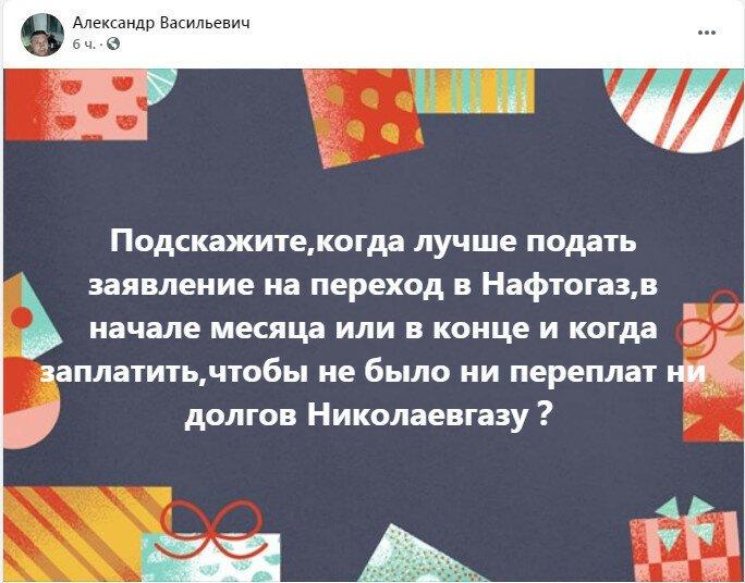 Українцям розповіли, коли найкраще змінювати постачальника газу, щоб не опинитися в боржниках