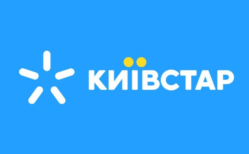 Киевстар снизил стоимость популярного безлимитного тарифа в три раза