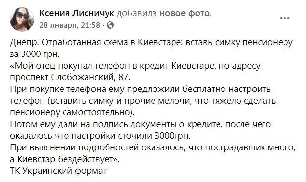"""У """"Київстарі"""" пенсіонеру вставили сім-карту за 3000 гривень: подробиці """"сервісу"""""""