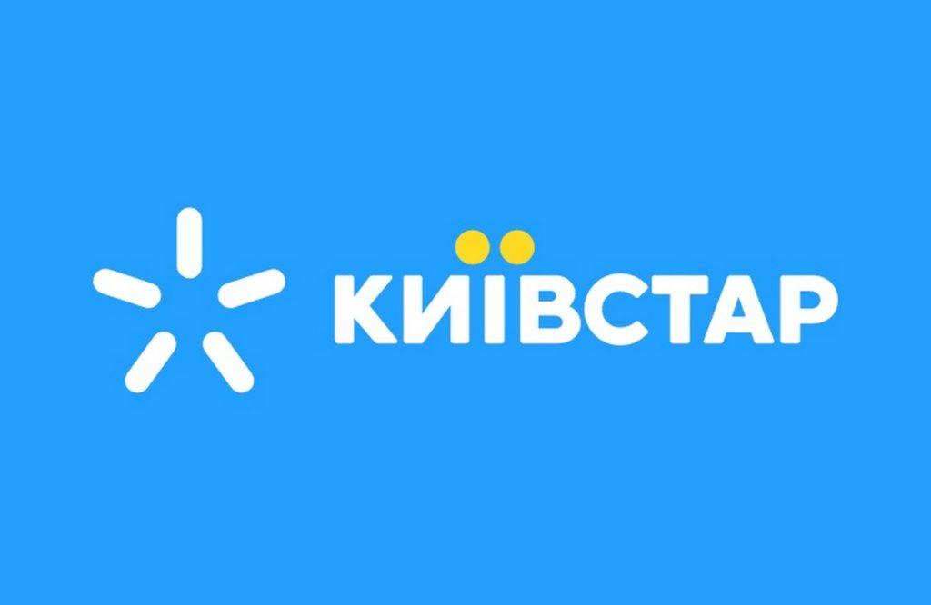 Київстар пропонує абонентам знижки на оплату ряду тарифів