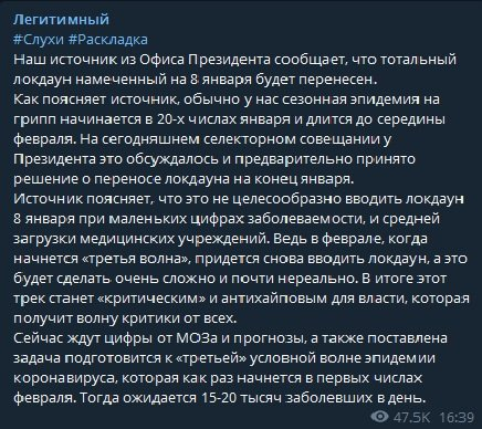 Локдаун переноситься: жорсткого карантину в Україні з 8 січня може не бути
