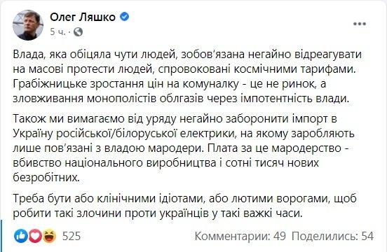 Тарифи на комуналку: Олег Ляшко запідозрив монополістів у спекуляціях