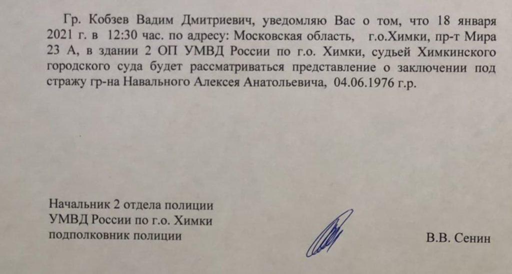 Алексея Навального по решению суда арестовали на 30 суток: Фемида заседала не в Москве