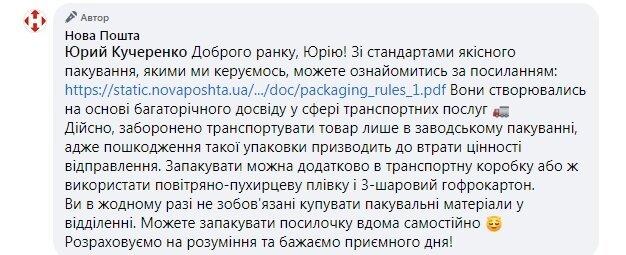 """""""Новая почта"""" ответила на обвинения в навязывании клиентам дополнительных услуг"""