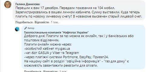 """В """"Нафтогазе"""" рассказали, как новым клиентам платить за газ после смены поставщика"""