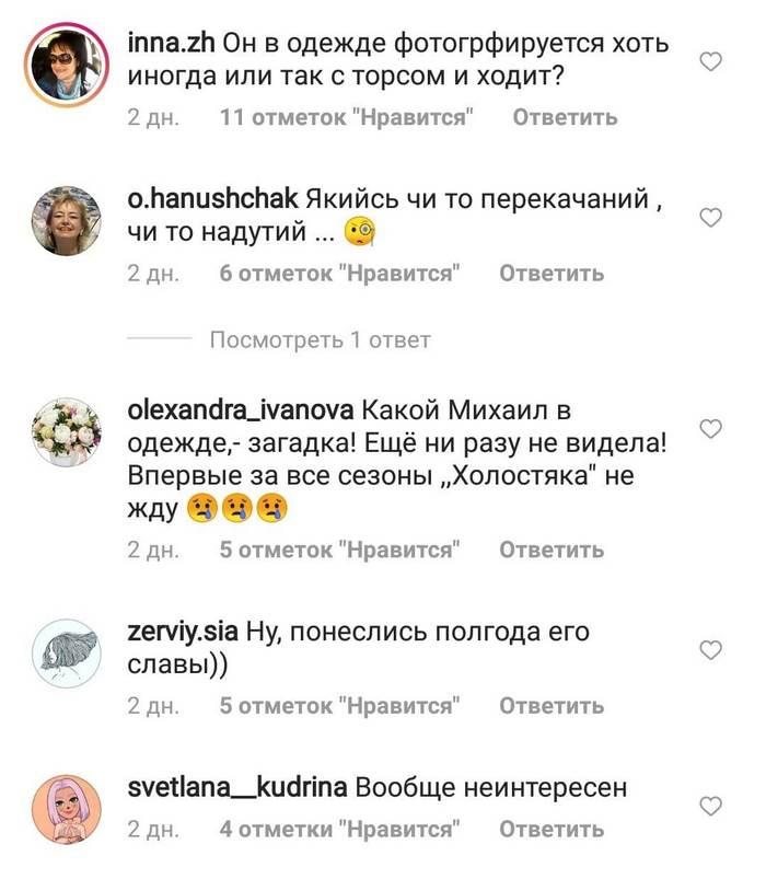 """""""Холостяк 11"""" Михаил Заливако: что думают о новом герое поклонницы шоу"""
