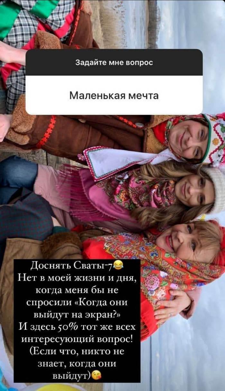 """""""Свати-7"""": Анна Кошмал і Данило Бєлих розповіли про зйомки фінального сезону"""