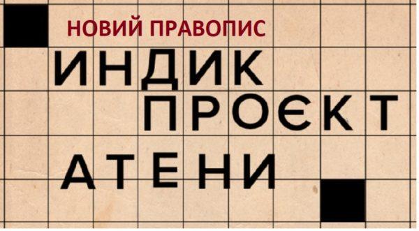 """""""Членкині"""" більше не буде: суд скасував фемінітіви і новий український правопис"""