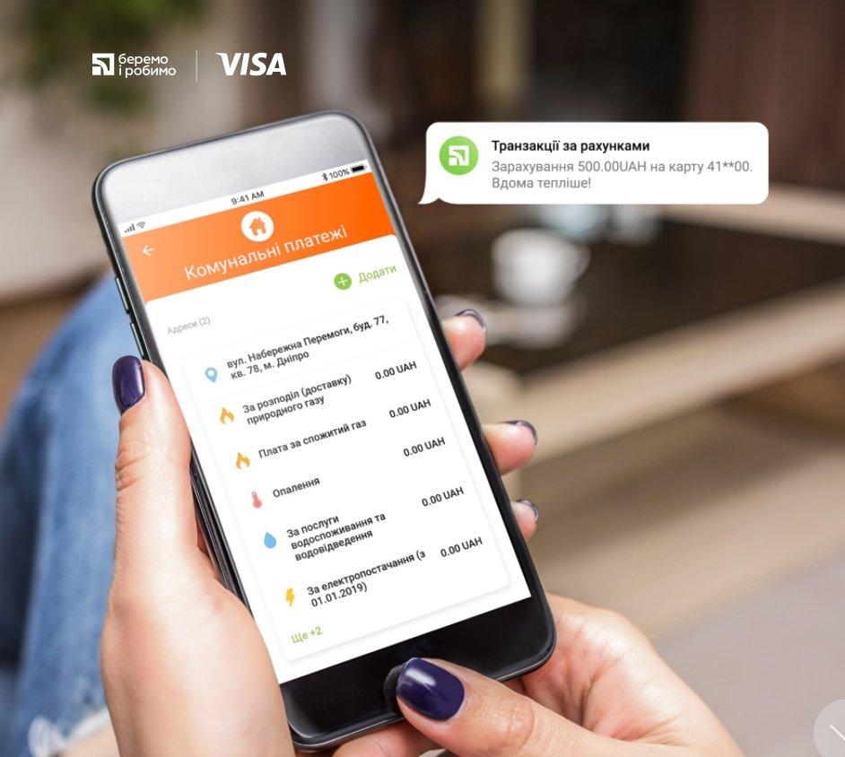 ПриватБанк роздає клієнтам по 500 гривень при оплаті комуналки: як отримати гроші