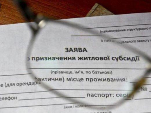 Украинцам рассказали, что будет с субсидией, если не пустить домой проверяющих из соцзащиты - today.ua