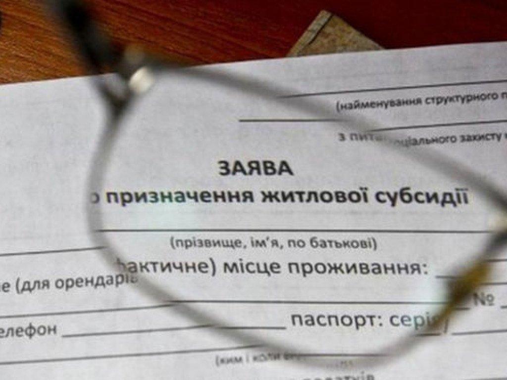 В Україні почали приймати заяви на субсидії: допомога дістанеться не всім