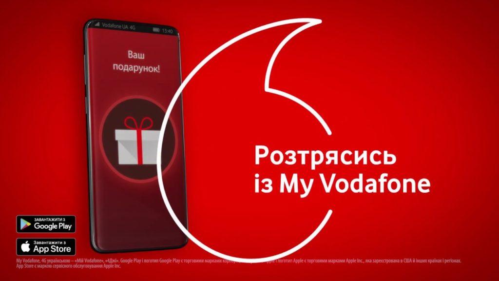 Vodafone назвав найпопулярніші послуги в період карантину: що найчастіше підключають абоненти