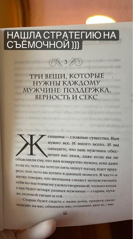 """""""Холостячка"""" Ксенія Мішина поділилася секретом, як знайти підхід до чоловіка"""