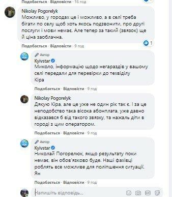 Киевстар оправдался за некачественные услуги: скорость мобильного интернета сильно упала