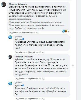 Київстар виправдався за неякісні послуги: швидкість мобільного інтернету сильно впала