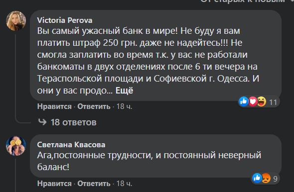 """В """"Укрсиббанку"""" стався масштабний технічний збій: у клієнтів пропали гроші"""