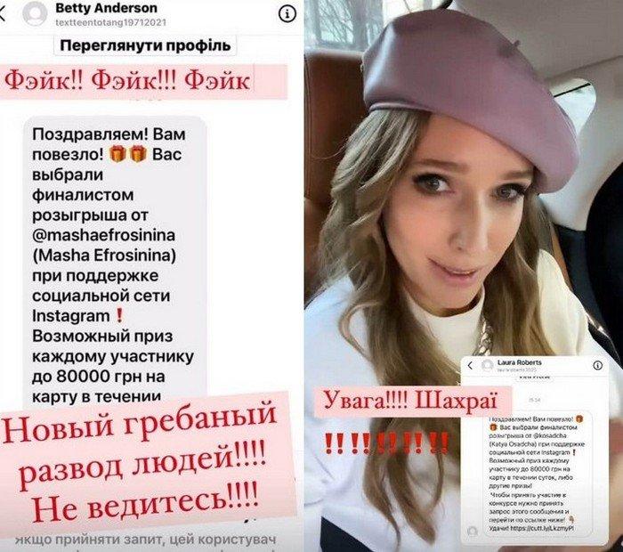 Каменских, Осадчая, Тарабарова и Ефросинина стали жертвами афер