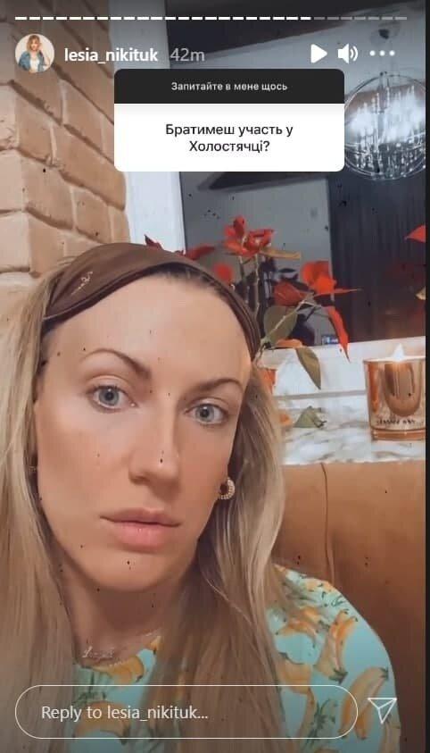 Леся Нікітюк розповіла, чому не прийме участь в шоу «Холостячка»