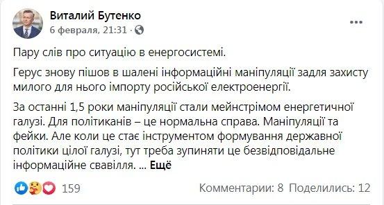 За неделю цена на электроэнергию в Украине выросла на 18%