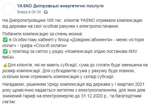 Українцям стали виплачувати компенсації за скасування пільгового тарифу на електроенергію