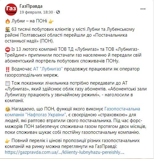 Частина українців залишилася без постачальника газу через розпочату кримінальну справу