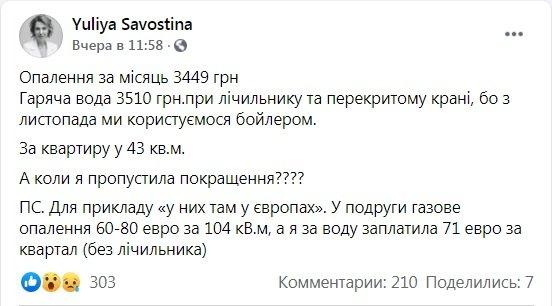 Українцям із індивідуальними бойлерами виставляють величезні платіжки за гарячу воду