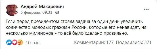 """Опозиціонер Андрій Макаревич вважає, що Путін """"все зробив правильно"""" в ситуації з Навальним"""