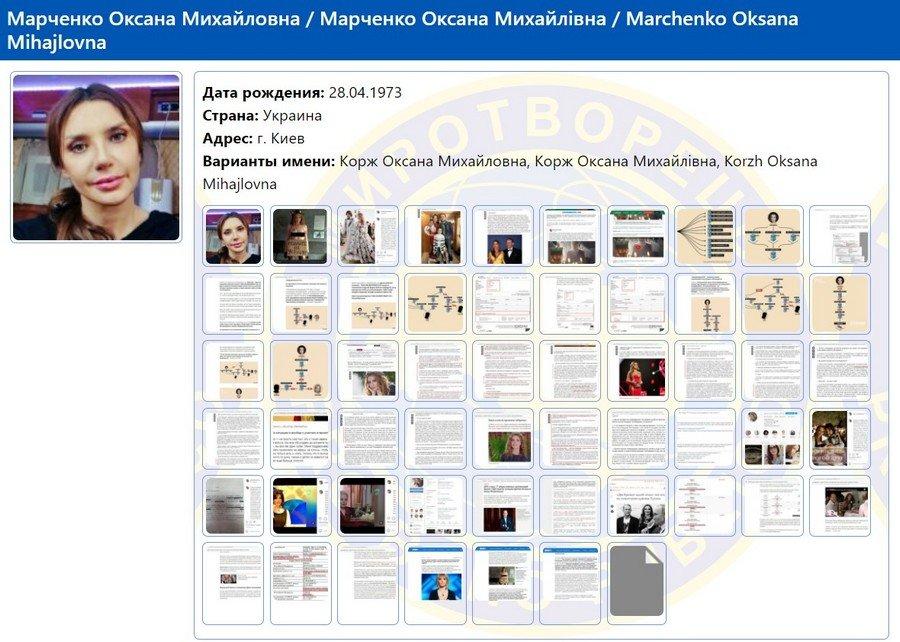 """Взяли """"на карандаш"""": телеведущую Оксану Марченко внесли в базу """"Миротворца"""""""