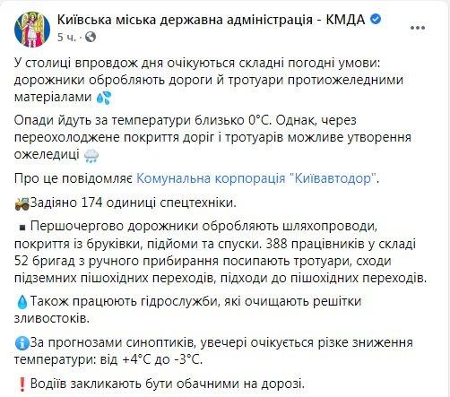 Погода в Києві погіршиться: мерія звернулася до жителів столиці через наближення похолодання