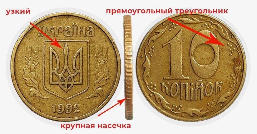 Монету в 10 копійок можна продати за тисячі гривень: шукаємо таку у себе