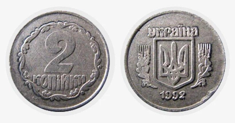 Дві копійки за 30 тисяч гривень: монета, за яку колекціонери готові віддати великі гроші