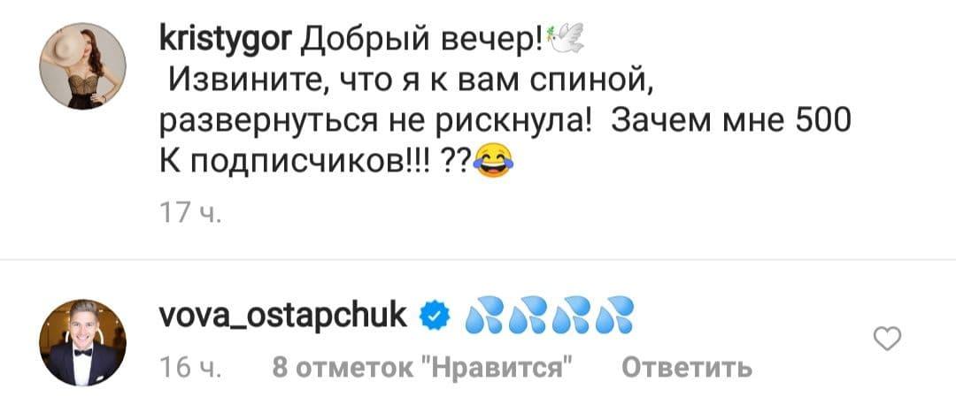 Дружина Володимира Остапчука сміливим фото показала лінії від засмаги