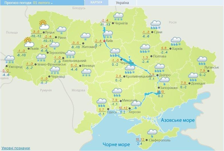 Погода в Україні у перший день лютого: оголошено штормове попередження