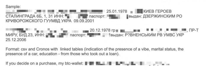 """ПриватБанк відреагував на шахраїв, які намагаються """"злити"""" базу даних його клієнтів"""