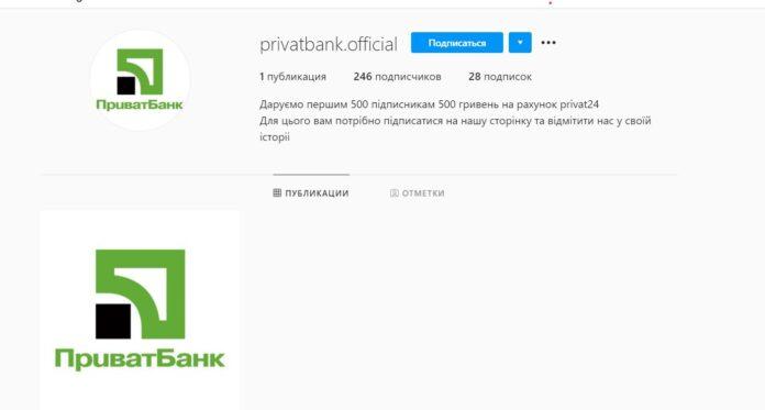 ПриватБанк предупредил украинцев о фейковом приложении Приват24: мошенники облюбовали популярную соцсеть