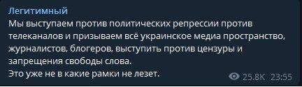 Володимир Зеленський своїм указом заборонив роботу трьох популярних українських телеканалів: реакція Мережі
