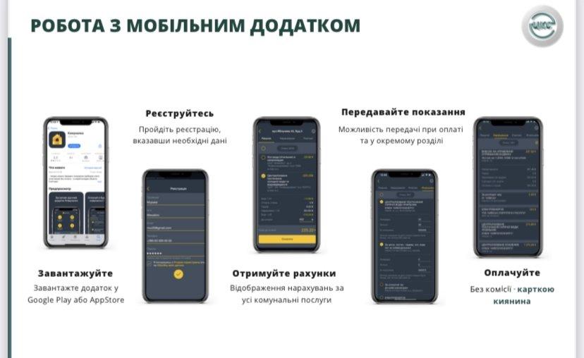 Жителі Києва можуть оплатити комуналку зі своїх смартфонів: в столиці запустили спеціальний мобільний додаток