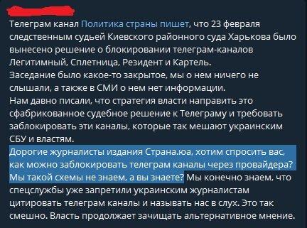 Суд в Харькове принял решение о блокировании четырех Telegram-каналов